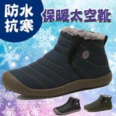男女款 北海道旅遊雪地鬆緊防水布橡膠底 短筒太空靴 雪靴 59鞋廊