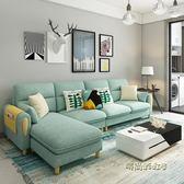 北歐布藝沙發組合小戶型北歐風轉角三人簡約現代布沙發可拆洗mbs「時尚彩虹屋」