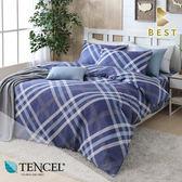 天絲床包兩用被四件式 加大6x6.2尺 格斯曼 100%頂級天絲 萊賽爾 附正天絲吊牌 BEST寢飾
