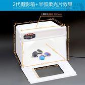 (一件免運)拍照箱led燈箱攝影棚套裝迷你珠寶拍攝台器材小型柔光棚 XW