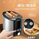 德國Tenfly不銹鋼烤面包機家用早餐機小型吐司加熱面包2片多士爐 極簡雜貨