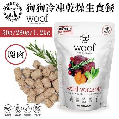 *KING WANG*紐西蘭woof《狗狗冷凍乾燥生食餐-鹿肉》1.2kg 狗飼料