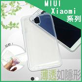 ○水晶系列 超薄隱形軟殼/透明清水套/背蓋/MIUI Xiaomi 小米手機 4i/小米5/小米Max/小米5s Plus