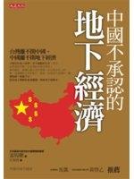 二手書博民逛書店《中國不承認的地下經濟:臺灣離不開中國,中國離不開地下經濟》 R