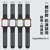 Apple Watch 4 一體系錶帶 錶框 運動形錶帶 矽膠 保護殼 蘋果手錶帶 優質TPU 雙色