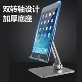 【免運】平板電腦支架 平板支架 平板電腦托架 平板托架 可折疊 可升降支架 懶人支架