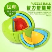 男女孩益智球3D智力球迷宮兒童立體拼圖1-3-6歲以上拼裝組裝玩具