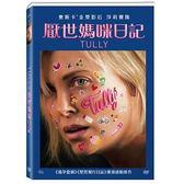 厭世媽咪日記 DVD Tully 免運 (購潮8)