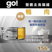 【毛麻吉寵物舖】Go! 天然主食貓罐-豐醬系列-無穀鴨肉-156g 主食罐/濕食