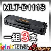 SAMSUNG MLT-D111S相容碳粉匣(黑色)三支【適用】SL-M2020 / SL-M2020W / SL-M2070F / SL-M2070FW