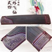 高級古風琴便攜式古箏 古琴樂器 古代優雅樂器便捷小型古箏 qf23726【bad boy時尚】