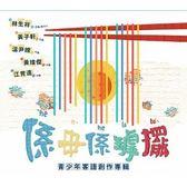 係毋係罅擺 2CD 青少年客語歌詞創作專輯 免運 (購潮8)