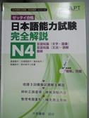 【書寶二手書T2/語言學習_ZBT】日本語能力試驗-完全解說N4_渡邊亞子