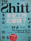 【書寶二手書T3/財經企管_OFF】未來工作在哪裡-決定你成為贏家或新貧的關鍵_林達.葛瑞騰