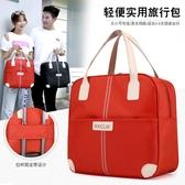 旅行包袋大容量女士行李手提包出差待產包韓版超輕便短途行李