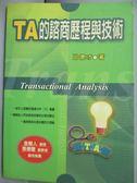 【書寶二手書T1/心理_JJZ】TA的諮商歷程與技術_邱德才