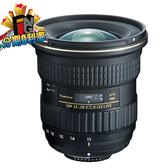 【24期0利率】平輸貨 Tokina AT-X 11-20mm f/2.8 PRO DX 保固一年 W