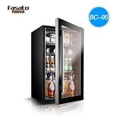 Fasato/凡薩帝 BC-95冰吧冰箱紅酒櫃恒溫酒櫃家用展示冷藏小冰櫃  ATF 『全館鉅惠』