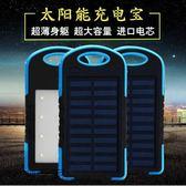 店長推薦▶超薄太陽能充電寶50000m通用毫安蘋果8vivo華為迷你小巧移動電源