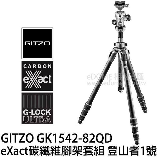 GITZO GK 1542-82QD 碳纖維三腳架套組 GT1542+GH1382QD (24期0利率 免運 文祥公司貨) 登山者1號