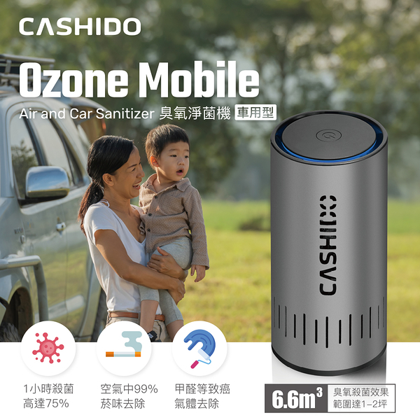 買就送歐姆龍運動收納袋【CASHIDO】車用型臭氧除菌淨化器 Ozone Mobile (OA-100)
