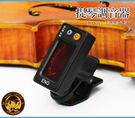 【小麥老師樂器館】小提琴調音器 提琴調音...