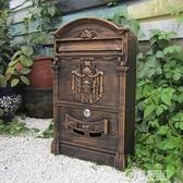 歐式別墅信報箱帶鎖信箱室外防水掛墻郵筒意見箱創意復古郵箱