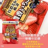 日本味覺特濃8.2 草莓牛奶糖72g/包