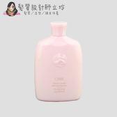 立坽『頭皮調理洗髮精』派力國際公司貨 Oribe 舒活頭皮洗髮露250ml HS09 HS04