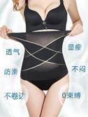 收腹帶瘦身燃脂塑身衣夏天束腰神器綁帶女腰封瘦肚子夏季薄款透氣