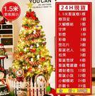 聖誕節聖誕樹套餐節日裝飾品發光加密裝1.5米1.8米2.1米3米60cm大型豪華韓版  igo 魔法鞋櫃