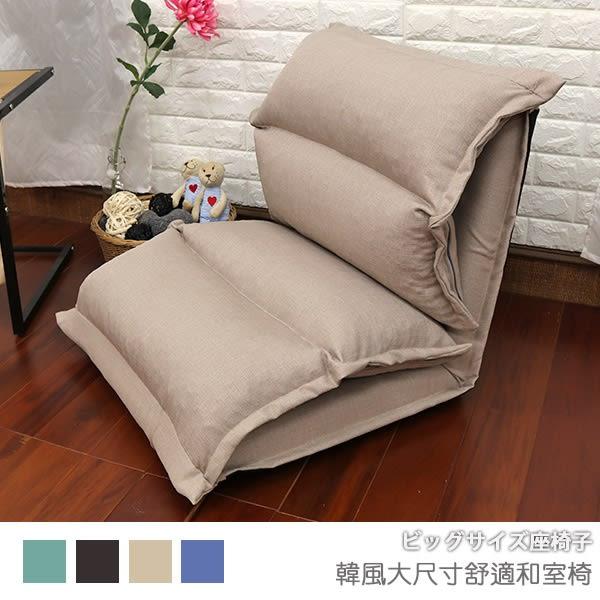 和室椅 單人沙發床 休閒椅《韓風大尺寸舒適和室椅》-台客嚴選