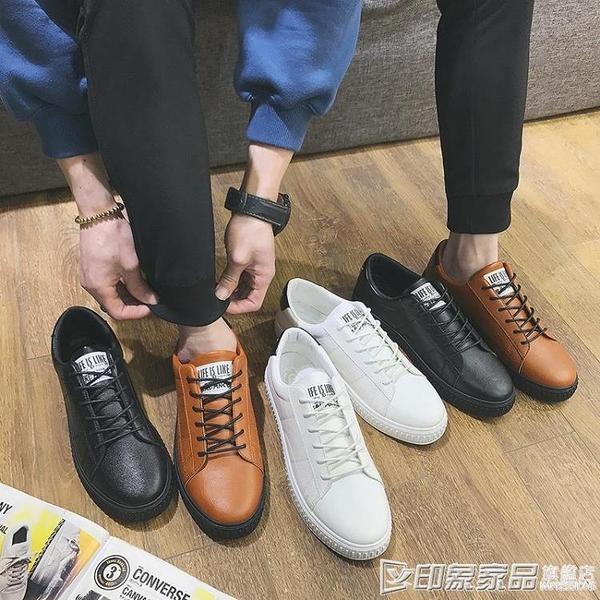 夏季男鞋新款男士休閒鞋青年小白鞋韓版潮流百搭板鞋白黑色潮鞋子 印象家品