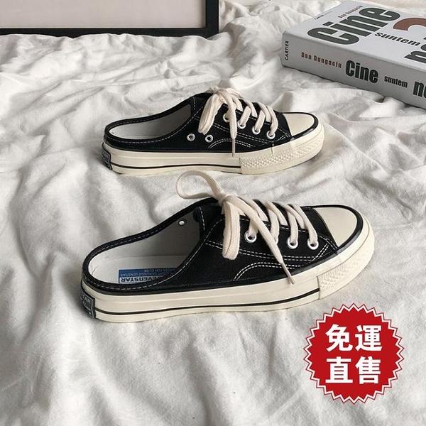 半拖鞋女帆布鞋2021新款學生百搭韓版季一腳蹬無后跟懶人鞋潮鞋 快速出貨