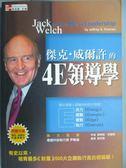 【書寶二手書T4/財經企管_KHB】傑克威爾許的4E領導學_傑佛瑞.克雷姆