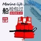 船用救生衣船檢新型大人帶燈工作專業標準型ccs認證證書救生圈 小山好物