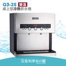 Q3-2S 桌上型冷熱雙溫飲水機/自動補...