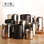 奶泡機 拉花杯不銹鋼咖啡拉花缸尖嘴奶缸奶昔杯奶泡壺打奶器拉花鋼杯 榮耀3c