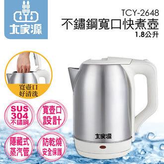 【大家源】1.8L不鏽鋼寬口快煮壺/TCY-2648