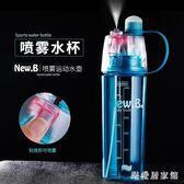 騎行自行車水壺大容量保冰功能水杯噴霧塑料運動杯子 QQ4311『樂愛居家館』