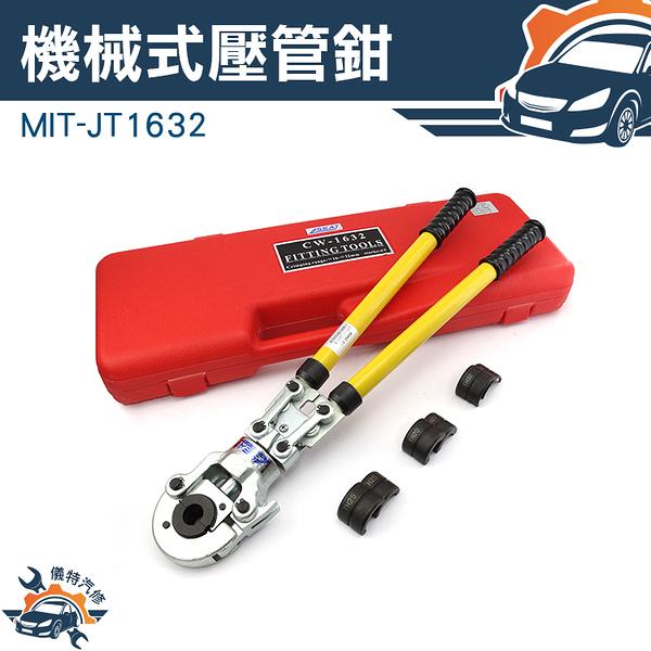 《儀特汽修》MIT-JT1632手動機械式壓管鉗不鏽鋼冷熱水管壓接 卡壓液壓鉗子 鋁塑管