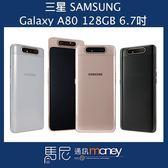 (+贈玻璃貼+美拍握把)三星 SAMSUNG A80/6.7吋螢幕/128GB/螢幕指紋辨識/翻轉鏡頭【馬尼通訊】
