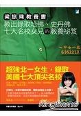 梁旅珠教養書:教出錄取哈佛、史丹佛七大名校女兒的教養祕笈