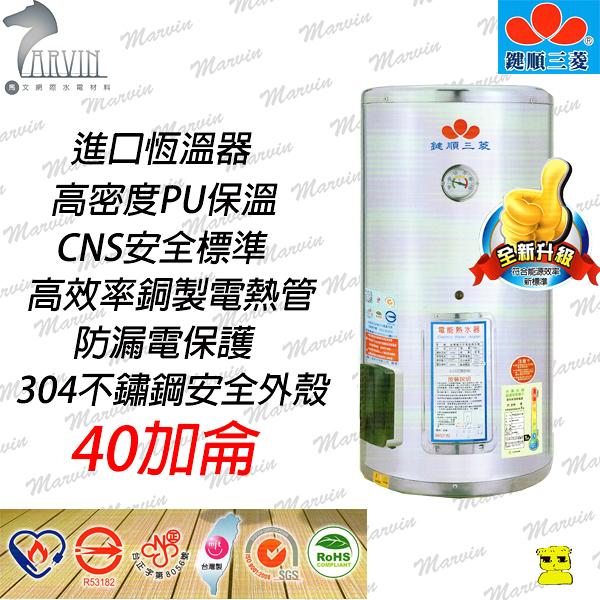 鍵順三菱電熱水器 EH-B40 40加侖 立式 全系列產品符合能源效率標準 儲熱式電熱水器 水電DIY