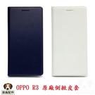 OPPO R3 原廠側掀皮套 手機套 原廠配件