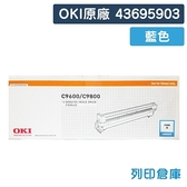 原廠感光滾筒 OKI 藍色 43695903 /適用 OKI C9600 / C9650 / C9800 / C9850