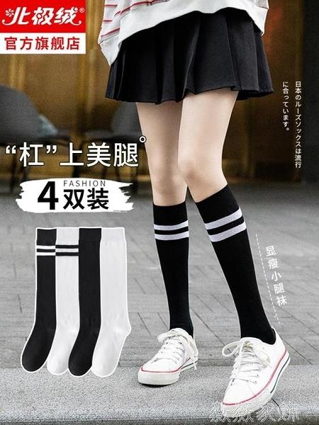 中筒襪 小腿襪子女高筒夏季薄款jk中筒半截瘦腿長筒襪ins潮黑色及膝長襪 薇薇