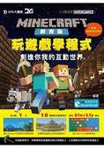 Minecraft教育版:玩遊戲學程式   創造你我的互動世界使用MakeCod