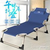 折疊床 單人簡易辦公室午休床 午睡床陪護折疊椅 子躺椅行軍床CY『新佰數位屋』