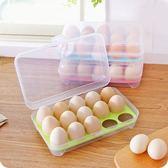 【滿499折100】WaBao 15格雞蛋收納盒 =Z07021=